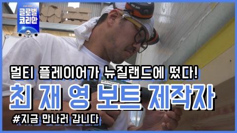 보트 제작, 멀티 플레이어가 한다! 보트 제작자 최재영