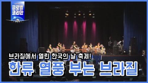 브라질의 '한국의 날' 축제