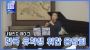 한국 유학생 위한 작은 음악회