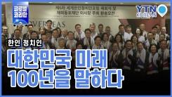 한인 정치인, 대한민국 미래 100년을 말하다!