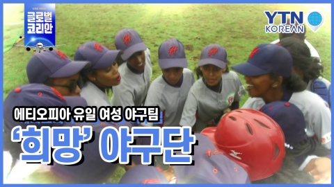 좌충우돌 에티오피아 첫 야구팀 '희망' [지금, 만나러갑니다]
