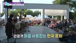 독일 강변축제…관광객 마음 훔친 한국 문화