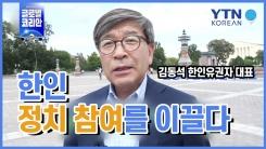 '한인 정치 참여를 통해 미국 사회를 이끌다'…김동석 한인유권자연대 대표