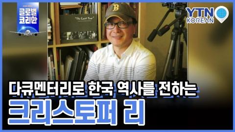 다큐멘터리로 한국의 역사를 전하다…미국 한인 2세 크리스토퍼 리