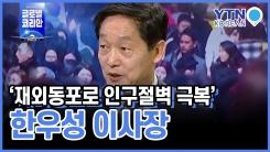재외동포로 '인구절벽' 극복한다!…재외동포재단 한우성 이사장