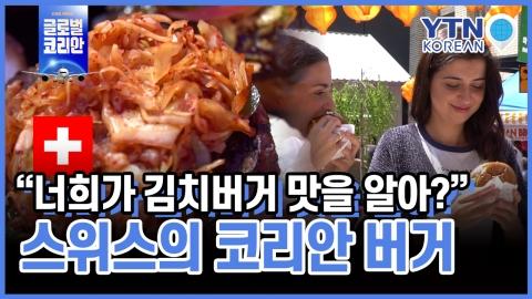 """""""너희가 김치 버거 맛을 알아?""""…유럽 요식업계에 도전한 이소윤 씨 [지금, 만나러 갑니다]"""