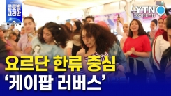 요르단 한류 중심 '케이팝 러버스' [별별세상]