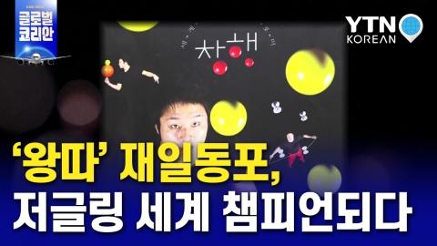 <span class='cate'>[일본]</span>'왕따' 재일동포 소년, 저글링으로 세계를 품다 [자체제작]