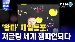 '왕따' 재일동포 소년, 저글링으로 세계를 품다 [자체제작]