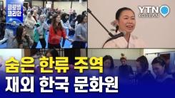 숨은 한류의 주역…'한국 문화 전도' 재외 한국문화원