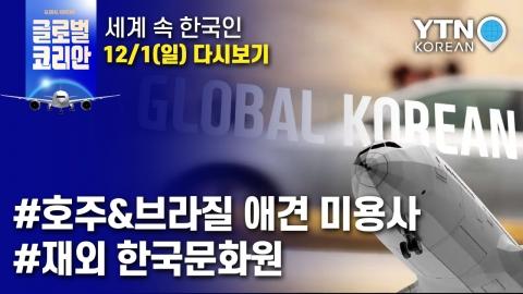 2019년 12월 1일 글로벌코리안