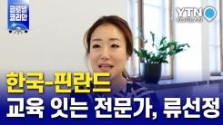 한국-핀란드 교육 잇는 전문가, 류선정 씨 [청춘 세계로 가다]