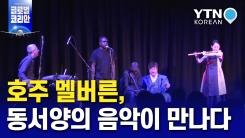 동서양의 음악이 만난 멜버른 [별별세상]
