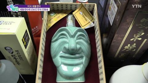 애틀랜타에 한국 전통술이 등장? [별별세상]