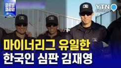 '한국인 메이저리그 1호' 꿈꾸는 야구 심판, 김재영 [청춘, 세계로 가다]
