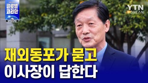 2020년 신년 기획 재외동포가 묻고 이사장이 답한다