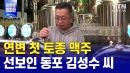 연변 첫 토종 맥주 선보인 동포 김성수 씨 [청춘, 세계로 가다]