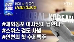 2020년 1월 5일 글로벌코리안