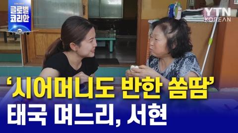 '시어머니도 반한 쏨땀'…태국 며느리, 서현
