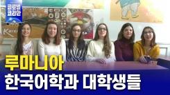 한국인보다 '더' 한국인 같은 루마니아 대학생들