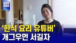 '손쉬운 한식 요리' 유튜브로 소개하는 개그우먼 서길자 씨