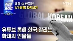 2020년 1월 19일 글로벌코리안
