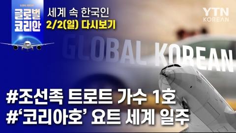 2020년 2월 2일 글로벌코리안