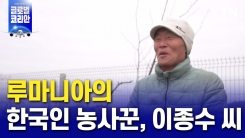 루마니아의 한국인 농사꾼, 이종수 씨