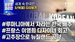 2020년 2월 9일 글로벌코리안