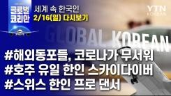 2020년 2월 16일 글로벌코리안