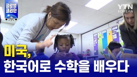 <span class='cate'>[미국]</span>한국어로 배우는 수학