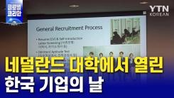 유일한 한국학과가 있는 국립 종합대학