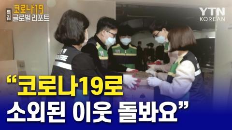 """""""코로나19로 소외된 이웃 함께 돌봐요!"""""""