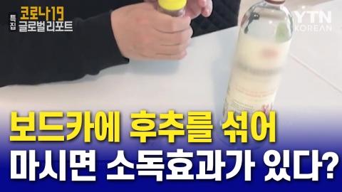 보드카에 후추를 섞어 마시면 소독 효과가 있다고?