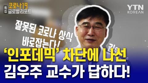 '인포데믹' 차단에 나선 김우주 교수가 답하다!