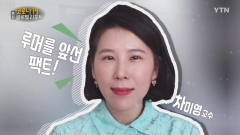 또 하나의 재난 '인포데믹',  팩트체크로 막는다 …기초과학연구원 CI 차미영 교수