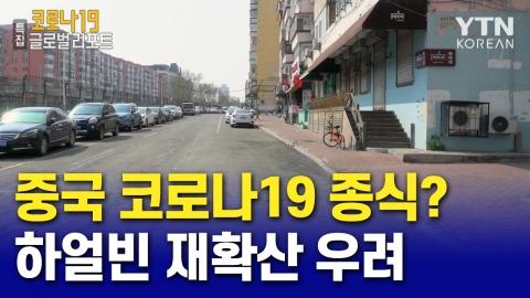 중국 코로나19 종식?…하얼빈 재확산 우려에 동포들 '막막'