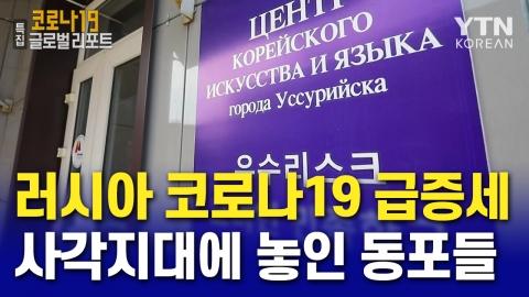 러시아 코로나19 확산 급증세…사각지대에 놓인 동포들