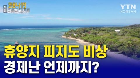 """휴양지 피지도 '비상'…동포들 """"경제난 언제까지"""""""