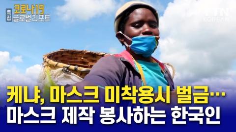 빈민촌의 이중고…희망 전하는 특별 수업