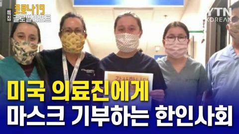 의료용품 부족한 현지 의료진에게 마스크 기부 행렬