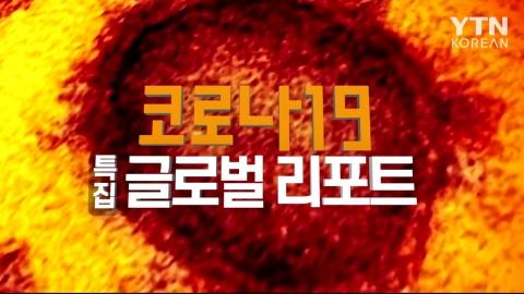 2020년 5월 16일 글로벌 리포트