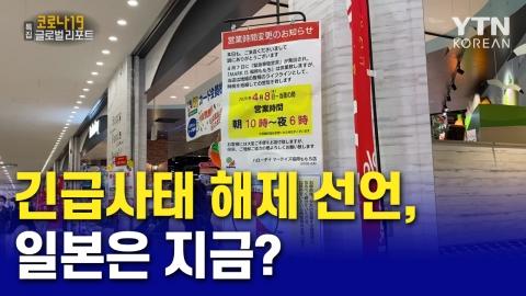 긴급사태 해제 선언, 일본은 지금?
