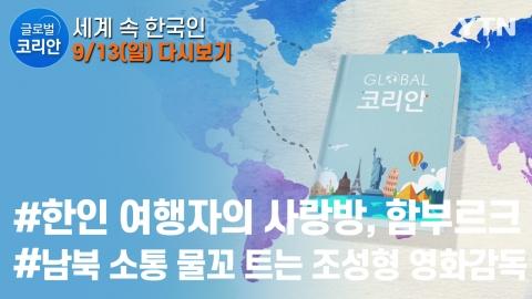 2020년 9월 13일 글로벌코리안