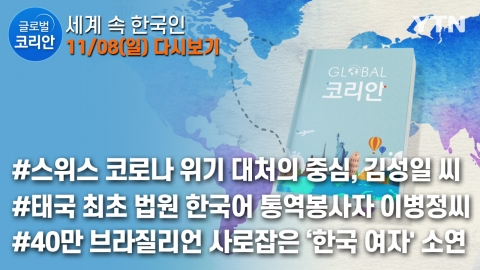 <span class='cate'>[브라질]</span>40만 브라질리언을 사로잡은 '한국 여자' 소연