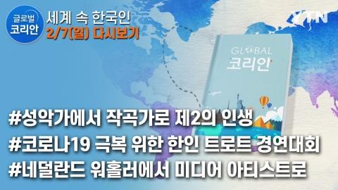 2021년 2월 7일 글로벌코리안
