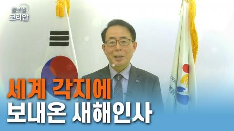 재외동포재단 김성곤 이사장, YTN 해외 리포터들이 보내온 새해인사