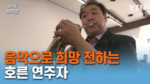 <span class='cate'>[독일]</span>음악으로 희망 전하는 호른 연주자 김재형