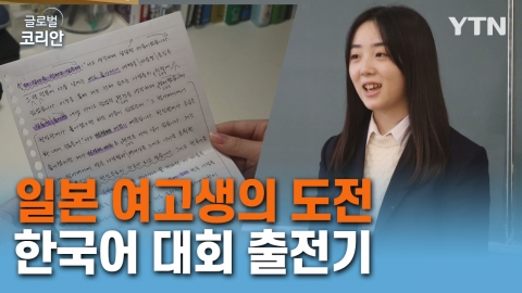 <span class='cate'>[일본]</span>한국어 말하기 대회, 코로나19도 멈추지 못한 한국어 사랑