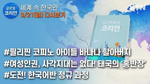 2021년 3월 21일 글로벌코리안